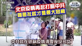 思打廢 71 中國北京爆發第二波疫情意外扯出黑心案