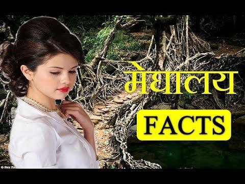 10 Facts About Meghalaya  In Hindi || मेघालय के बारे में कुछ ऐसी बाते जिसे आपको जरूर जान लेना चाहिए