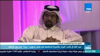 أخبارTEN - عبدالله آل ثاني: أفراد بالأسرة الحاكمة في قطر تجاوبت