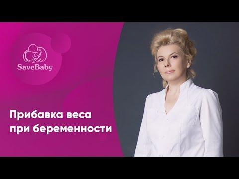 Прибавка веса при беременности. Елена Никологорская. Акушер-гинеколог. СПб