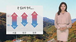 [날씨] 낮 서울 22도로 기온 풀려…큰 일교차 주의 …