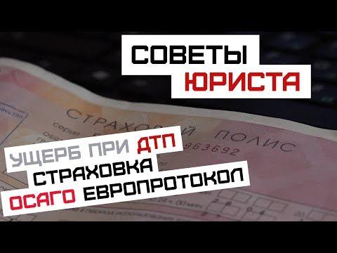 Советы юриста   ОСАГО, Ущерб при ДТП, Европротокол