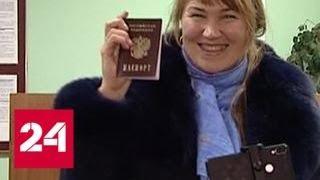 Получить российское гражданство для украинцев станет проще - Россия 24