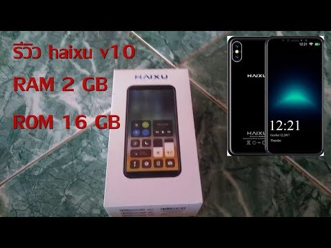 รีวิว HAIXU V10 -Ram 2GB-Rom16GB จะเล่นROVได้ไหม