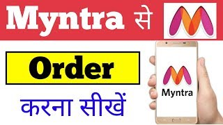 myntra se order kaise kare new   how to order on myntra app easy way screenshot 2