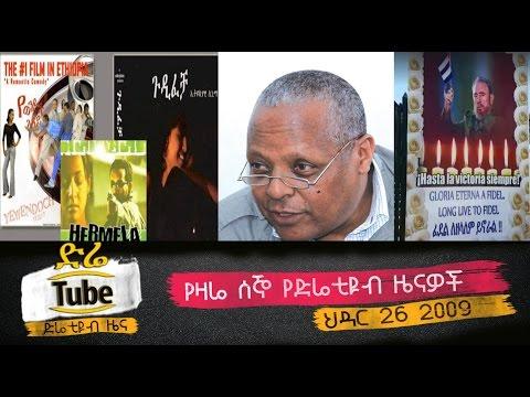 Ethiopia - The Latest Ethiopian News From DireTube Dec 5, 2016