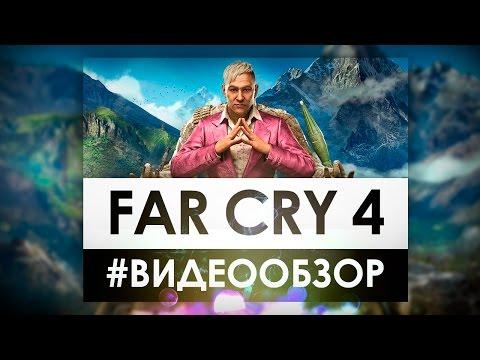 Обзор игры Far Cry 4