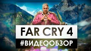 Far Cry 4 - Видео Обзор Игры!