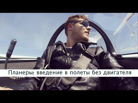 Пилот Планера: введение в полеты на планерах