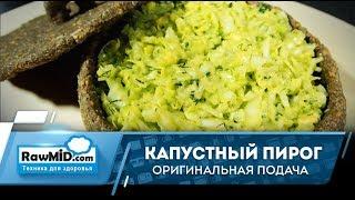 Капустный пирог | Рецепт с оригинальной подачей | Сыроед