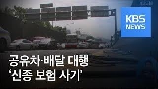 공유차·배달 오토바이 부딪혔는데…보험사기 역대 최고 / KBS뉴스(News)