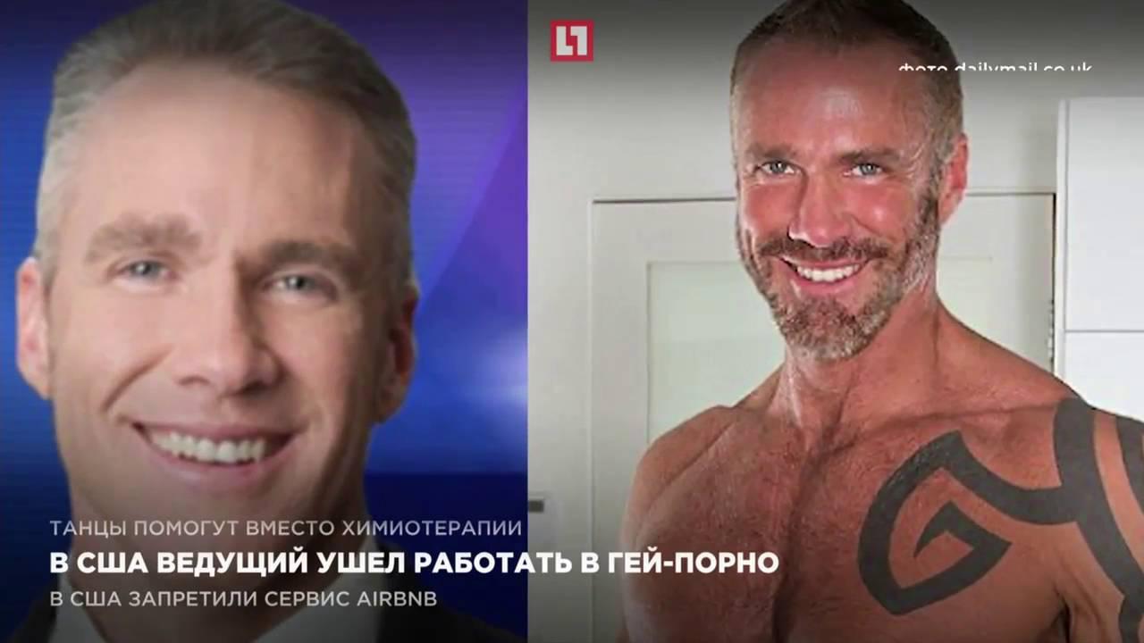 гей ведущий порно