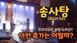 신나는 이런 축가 어때? 솜사탕(bgh to) feat.은정 of 티아라 블리스데이(BLISSDAY)