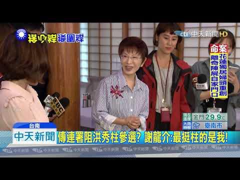 20190819中天新聞 洪秀柱參選讓「老藍男」難堪? 傳黨中央命令卡柱