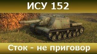 ИСУ 152  Сток - не приговор