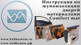 Как правильно сделать шумоизоляцию дверей материалами Comfort Mat инструкция от ZaShumim