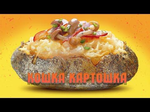 Крошка картошка! | Рецепт || Готовим крошку картошку!