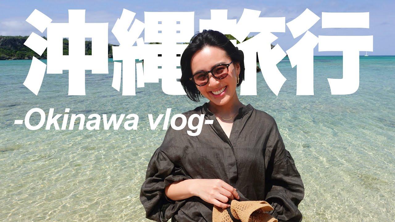 ◤沖縄旅行Vlog◢ 2泊3日で家族で春の沖縄に行ってきた!【SPGアメックス無料宿泊】