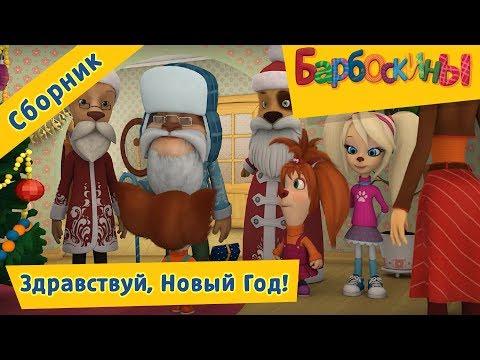 Барбоскины 🎄 Здравствуй, Новый Год! 🎄 Сборник