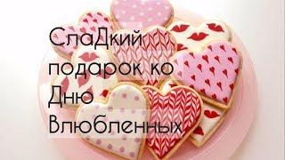 СлаДкий подарок ко Дню Св.Валентина / печеньки