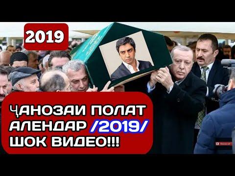 ПОЛАТ АЛЕНДАР МУРД?! - Видео онлайн