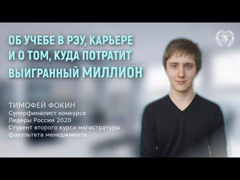 Тимофей Фокин: «Об учёбе в РЭУ, карьере и о том, куда потратит выигранный миллион»