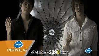 คนเสียแฟน : Dan-Beam (D2B) | Official MV