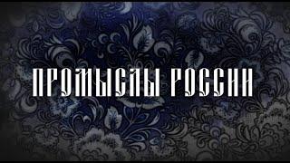 """""""Промыслы России"""" выставка работ творческих объединений ЦДТ"""
