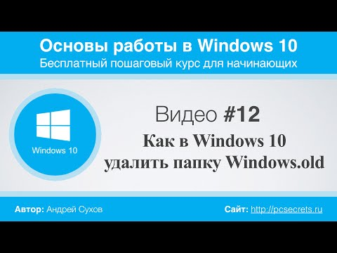 Видео #12. Папка Windows.old в Windows 10