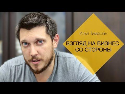Илья Тимошин -