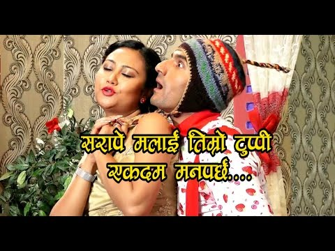 सरापे मलाई तिम्रो टुप्पी एकदम मनपर्छ Ashishma Nakarmi कमेडी होस्टेल COMEDY HOSTEL || Comedy Show