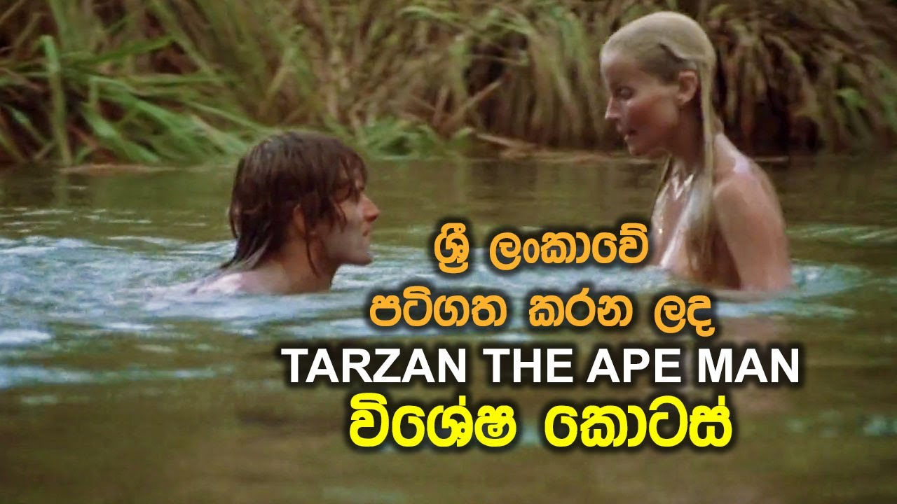 International Films And Sri Lanka Ep05 Tarzan The Ape Man 1981 Youtube