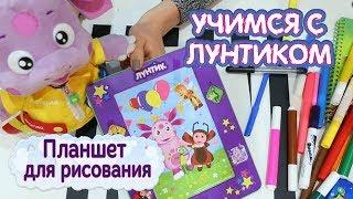 Планшет для рисования 🖍 Учимся с Лунтиком ✏️ Обучающее видео для детей