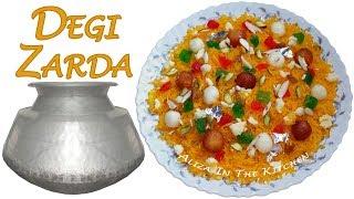 Zarda Recipe | Sweet Rice | Dessert Recipe | Aliza In The Kitchen