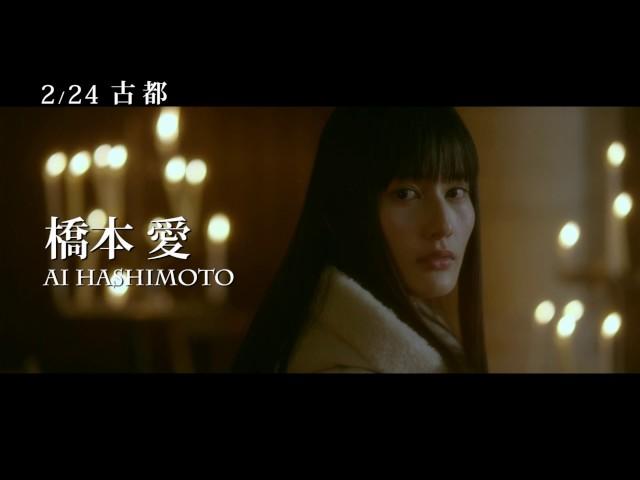 2/24【古都】中文預告