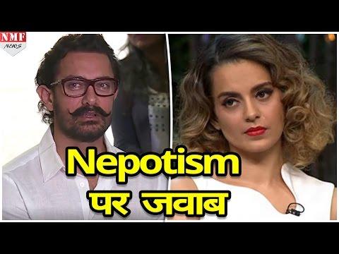 Kangana Ranaut के Nepotism बयान पर Aamir Khan ने दिया ये जवाब