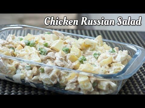 Chicken Russian Salad Recipe | Russian Salad Recipe