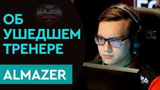 forZe Almazer о игре без тренера | Starladder CIS Minor 2019