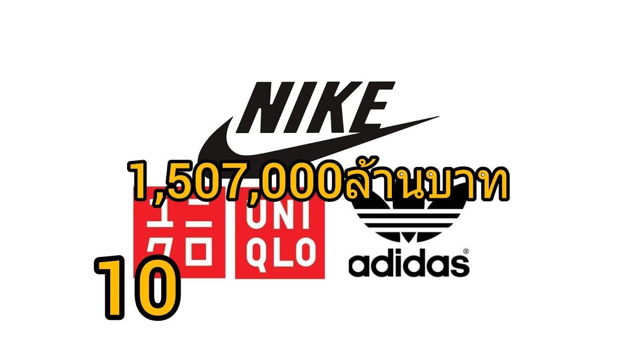 10 อันดับแบรนด์เสื้อผ้ามูลค่ามากที่สุดในโลก