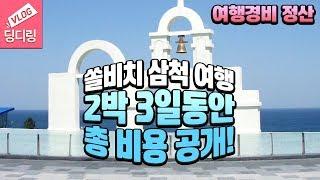 뚜벅이로 쏠비치 삼척 여행 2박 3일 비용 공개! 여행…