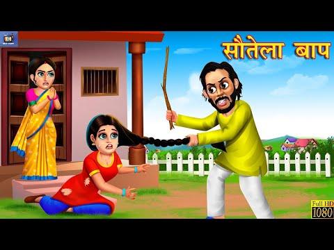 सौतेला बाप   Sautela Baap   Hindi Kahani   Hindi Moral Stories   Fairy Tales   Hindi Kahaniya