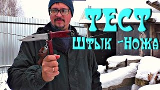Тест штык-ножа Автомата Калашникова.