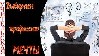 Профессия мечты / как достичь получить осуществить мечты / выбор профессии