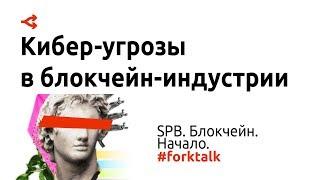 SPB. БЛОКЧЕЙН. НАЧАЛО: Информационная безопасность - кибер-угрозы и сценарии противодействия