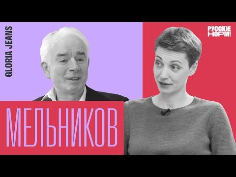 Основатель Gloria Jeans о свободе, оппозиции и коррупции как форме педофилии. Владимир Мельников.