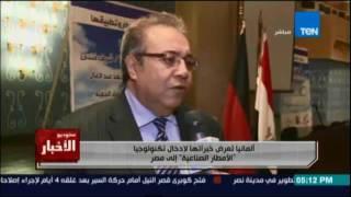 ألمانيا تعرض خبراتها لادخال تكنولوجيا الأمطار الصناعية إلى مصر لإيجاد مصدر بديل للمياه