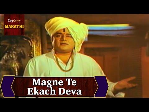 Magne Te Ekach Deva Full Video Song | Pandharichi Vari Songs | Superhit Marathi Devotinal Song