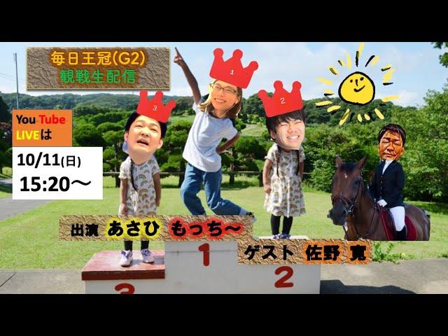 ダニエルズ競馬 10/11(日)毎日王冠G2予想 ゲスト 佐野寛