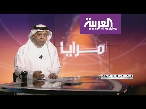 مرايا |  ايران .. كورونا والانتخابات  - نشر قبل 60 دقيقة