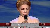 Юлия Тимошенко расплакалась в прямом эфире - YouTube